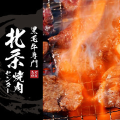 食肉卸直営・黒毛牛専門 北条焼肉センター 小田原店