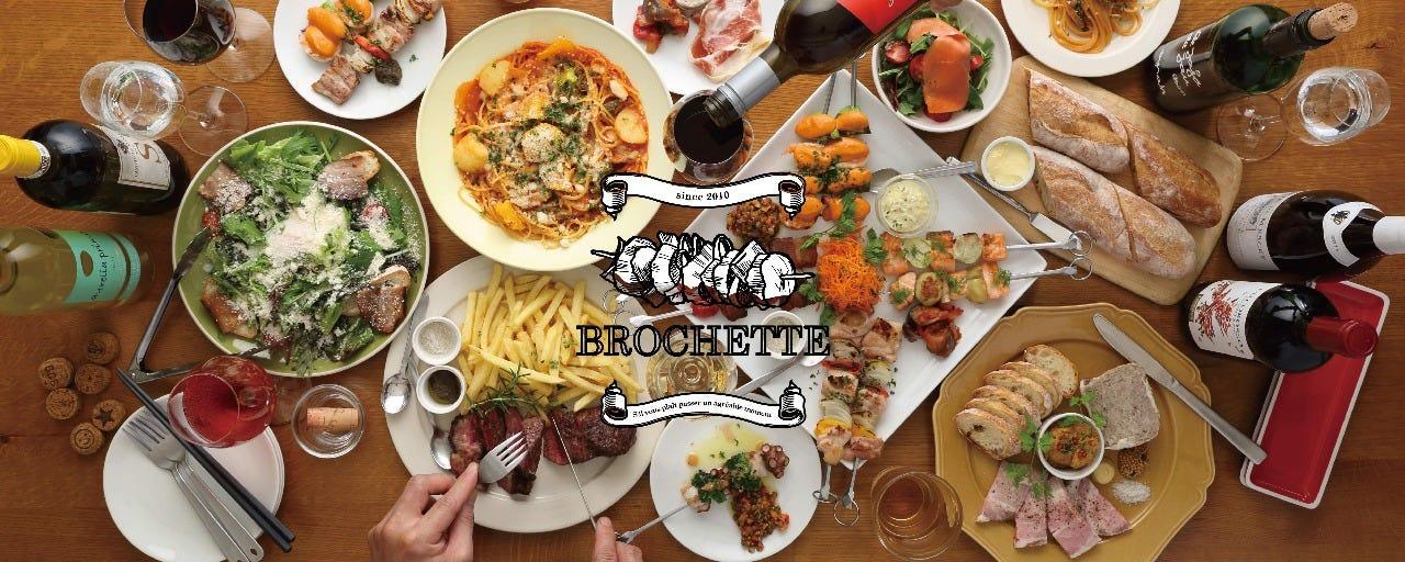 Brochette ーブロシェットー