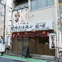 焼肉ホルモン龍の巣 博多薬院店