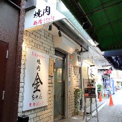 おおいた和牛 焼肉 金ちゃん 鶴橋style