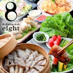 個室 貸切 ダイニング eight(8)