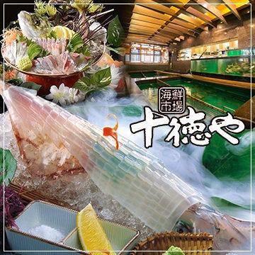 十徳や 田崎市場通店