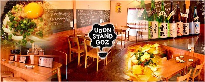 こだわりの出汁 UDON STAND GOZ -五頭-