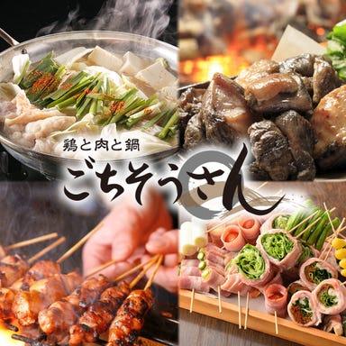 地鶏食べ放題 完全個室 ごちそうさん上野店 メニューの画像
