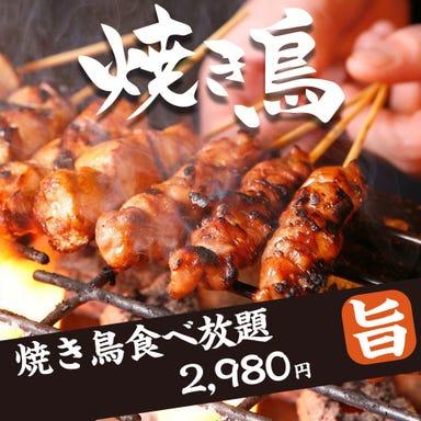 地鶏食べ放題 完全個室 ごちそうさん上野店 こだわりの画像