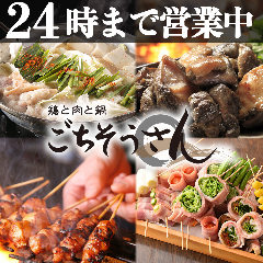 炙り肉寿司と全120種食べ飲み放題 ごちそうさん 上野店