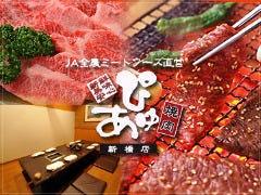 JA全農ミートフーズ直営 焼肉 ぴゅあ 新橋店
