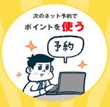 《ぐるなび会員様は》WEB予約の段階でお持ちの「ぐるなびポイント(1P=1円)」を使って事前に割引も可能!