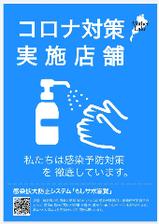 新型コロナウイルス感染拡大予防