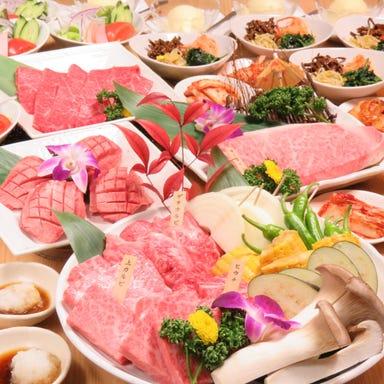 黒毛和牛 焼肉一 堀江店 コースの画像