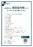 当店は神奈川県発行の「感染防止対策取組書」を取得しています