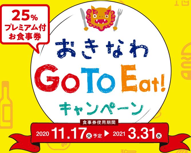 おきなわGo To Eat!対象店舗です!