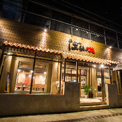 純沖縄料理 三線の花