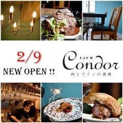 Condor -肉とワインの酒場- (コンドル)