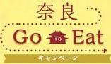 Go To Eat キャンペーン【プレミアム食事券】ご利用可能です。