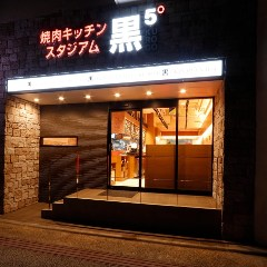 黒5 那覇店