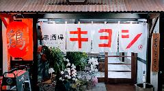 串酒場 清 ‐キヨシ‐