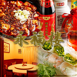 永福楼 石鍋麻婆豆腐とパクチー料理