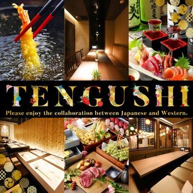 天ぷらとおでん 個室 天串(TENGUSHI) 六本木店 メニューの画像