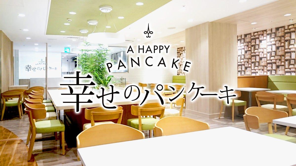 幸せのパンケーキ 仙台 FORUS店