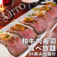 肉バル 食べ放題 AJITO 池袋店