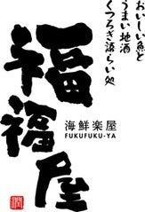 個室空間 湯葉豆腐料理 福福屋 JR安城南口駅前店