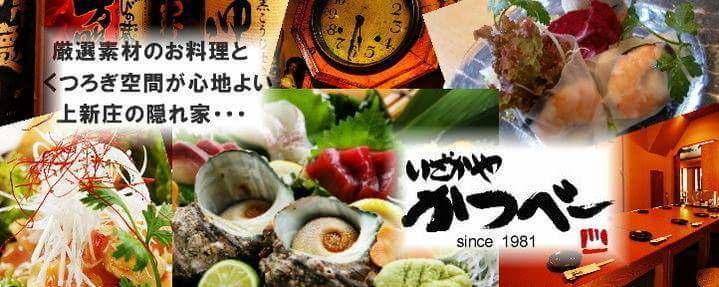 阪急上新庄駅北口より徒歩五分 海鮮や地鶏料理がおすすめです。
