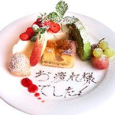 お誕生日・記念日サプライズケーキ