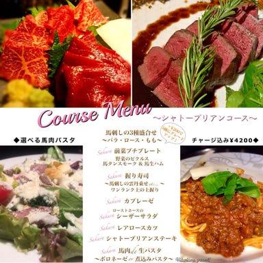 桜Dining HIDARIUMA(左馬)  コースの画像