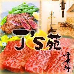 千屋牛 焼肉割烹 J's苑 -ジェイズエン-