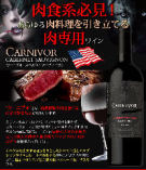 肉専用ワイン CARNIVOR