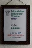トリップアドバイザーにて世界のレストランの上位10%に認定されました