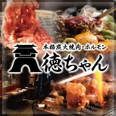 本格炭火焼肉・ホルモン 徳ちゃん 恵比寿本店
