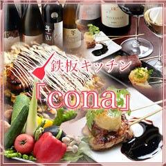 鉄板キッチン  「cona」