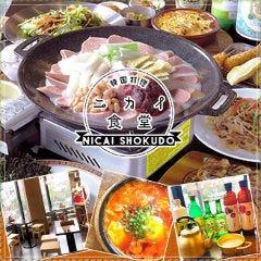 高円寺 韓国料理 ニカイ食堂