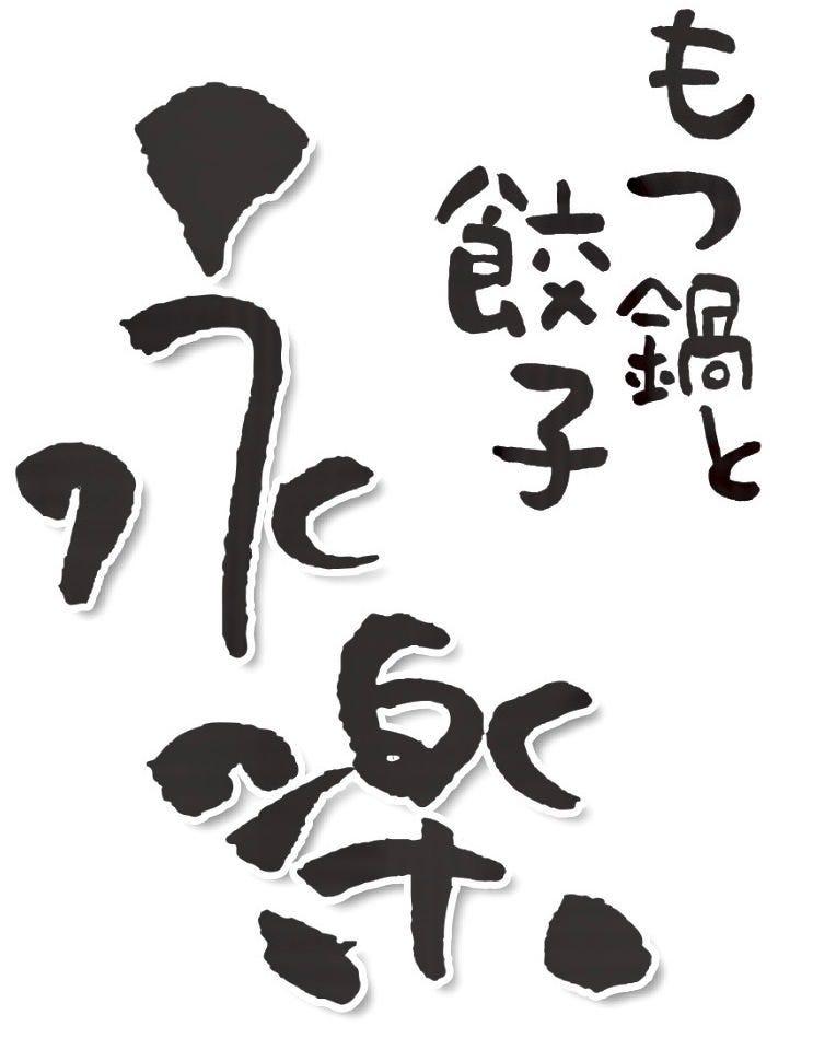 もつ鍋と餃子 永楽 堺店