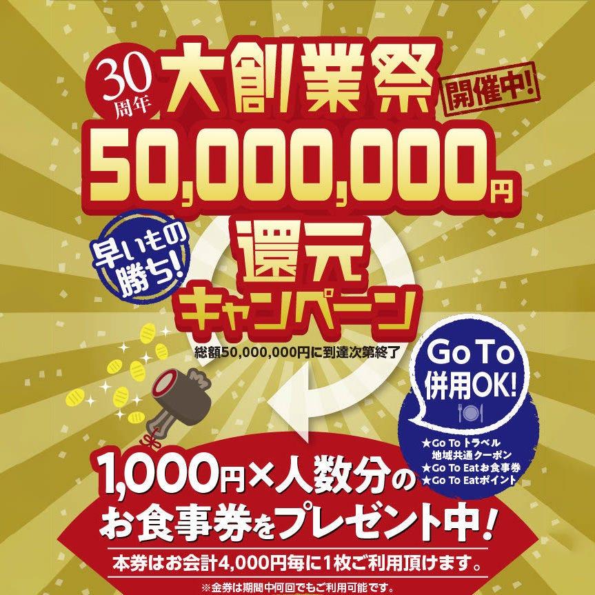 《30周年》大創業祭50,000,000円還元
