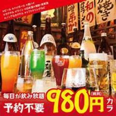 3時間飲み放題980円!?