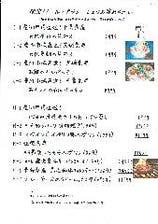 ★本日の黒板メニュー★