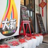 阿倍野一筋33年の老舗中華料理店です。