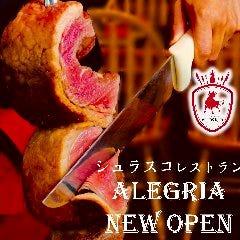 シュラスコ&ビアレストラン ALEGRIA Funabashi アレグリア船橋