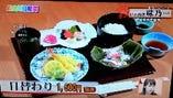 長良川情報局の番組でご紹介頂いた、日替わり定食です。