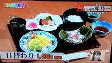 日替わり定食 1500円