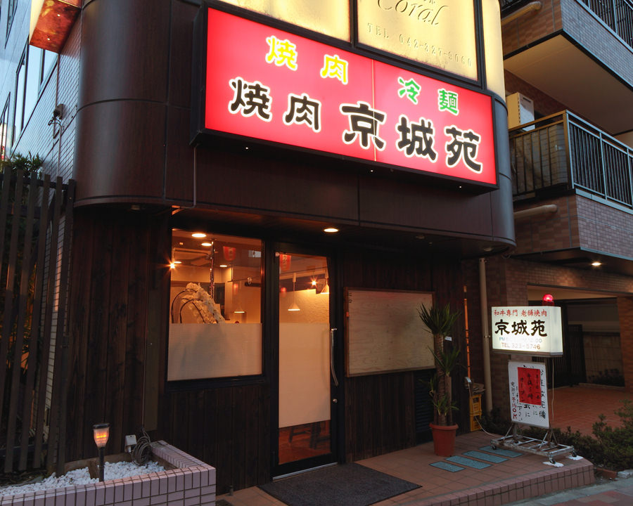 老舗焼肉の京城苑