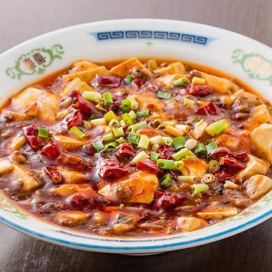 中国料理 金雨 五反田本店 コースの画像