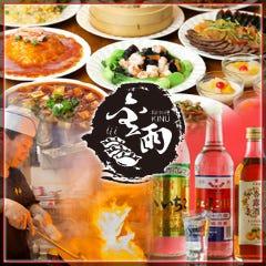 中国料理 金雨 五反田本店