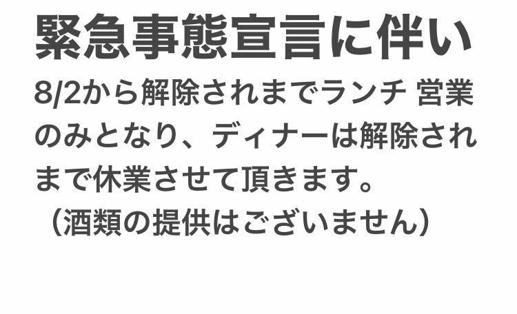 大阪府 緊急事態宣言に伴う営業時間