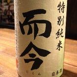 純米酒 而今