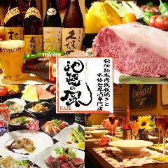 肉バル×クラフトビール×日本酒 池袋の風