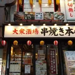 串焼き本舗 浅草橋店